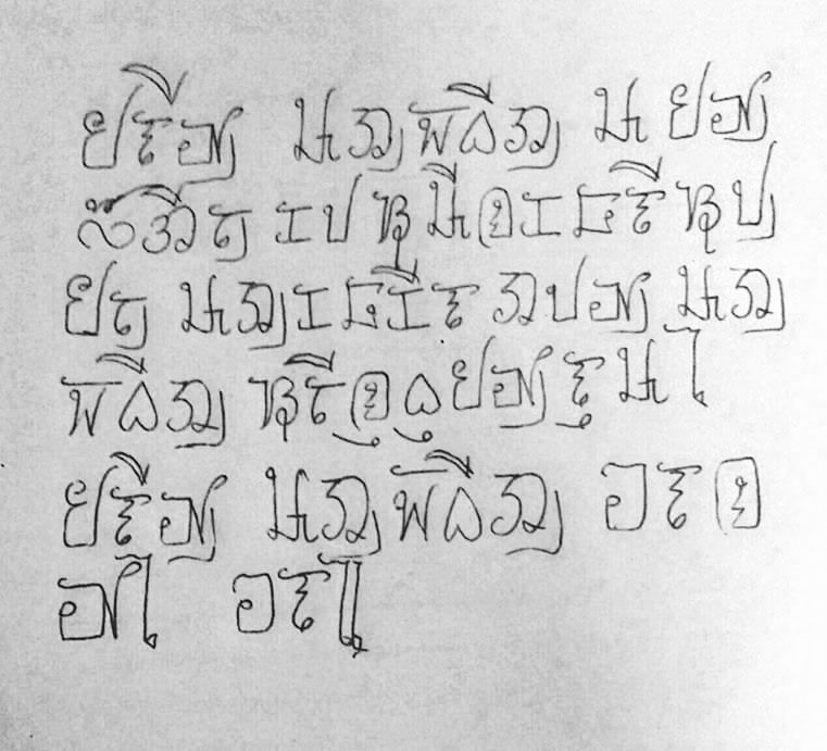 Baybayin – Atlas of Endangered Alphabets
