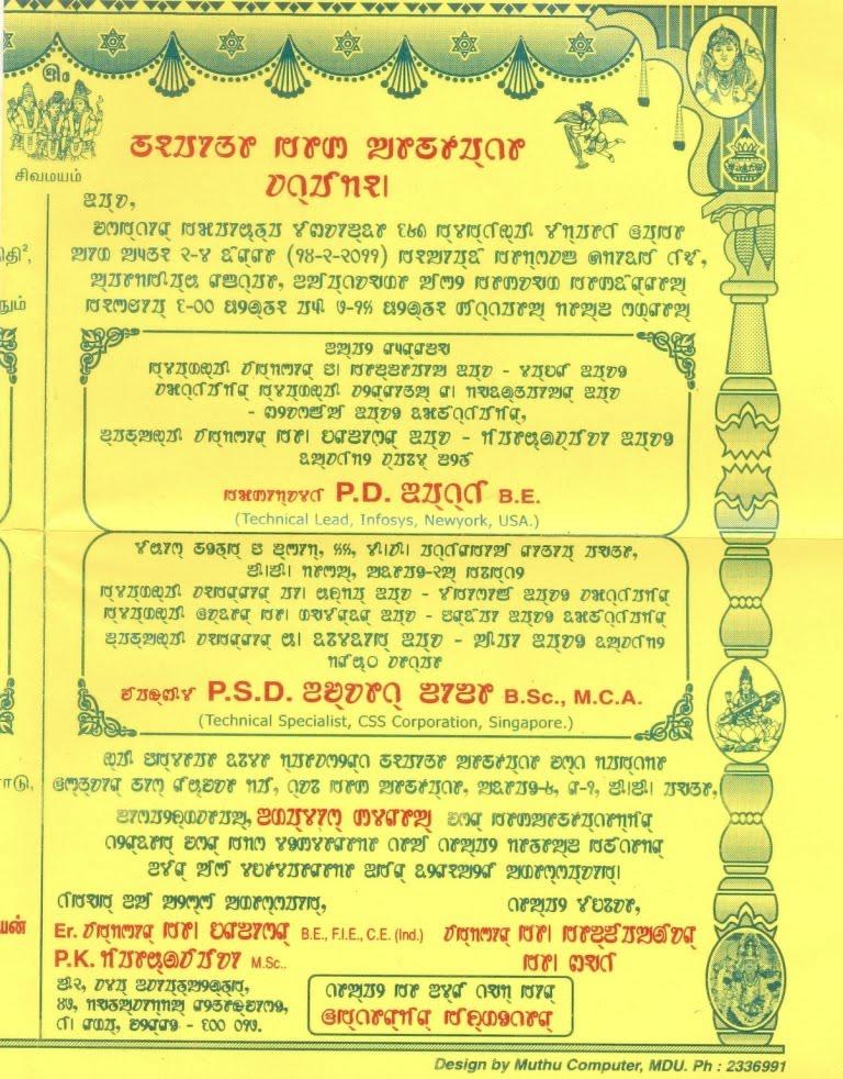 Sourashtra – Atlas of Endangered Alphabets